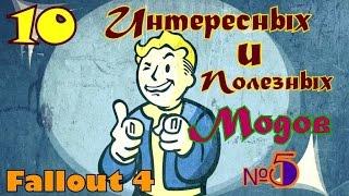 Fallout 4. 10 Интересных и полезных модов. 5