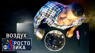 Физика воздуха | ПРОСТО ФИЗИКА с Алексеем Иванченко