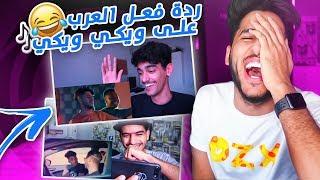 ردة فعل العرب على اغنية ويكي ويكي...مصدومين!!!