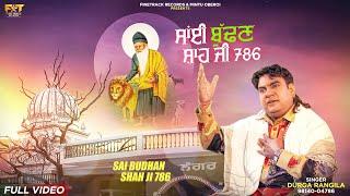 SAI BUDHAN SHAH JI 786   DURGA RANGILA   LATEST DEVOTIONAL SONGS 2020   FINETRACK RECORDS  