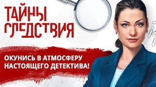 «Тайны следствия» — детективная игра по мотивам реальных уголовных дел
