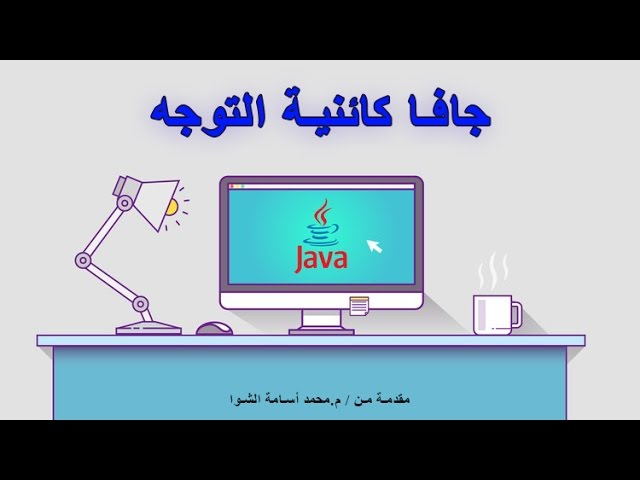 2- دورةObject Oriented Programming java