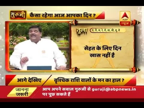 Daily Horoscope with Pawan Sinha: Weak day in terms of health for Libra
