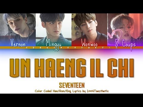 SEVENTEEN (세븐틴) - 言行一致 (언행일치) [Un Haeng Il Chi] Color Coded Han/Rom/Eng Lyrics