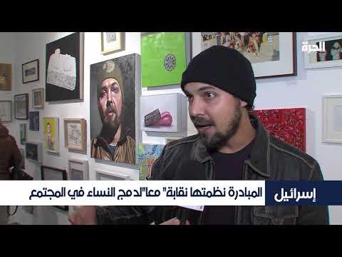 فنانون عرب ويهود يتبرعون بلوحاتهم لدعم المرأة العربية في إسرائيل