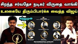 Actor Vijay Wins Best International Actor Award at IARA Londan | உலகையே திரும்பி பார்க்க வைத்த விஜய்
