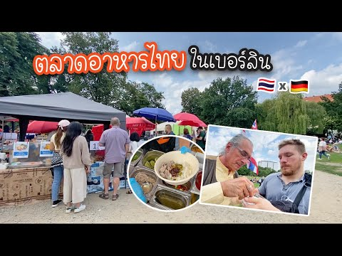 Thai Park ตลาดอาหารไทยในเยอรมนี 🇹🇭🇩🇪