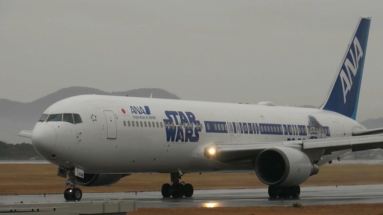 荒天の中 著・離陸する 全日本空輸 STAR WARS JET 767-381ER Kochi Ryoma ...