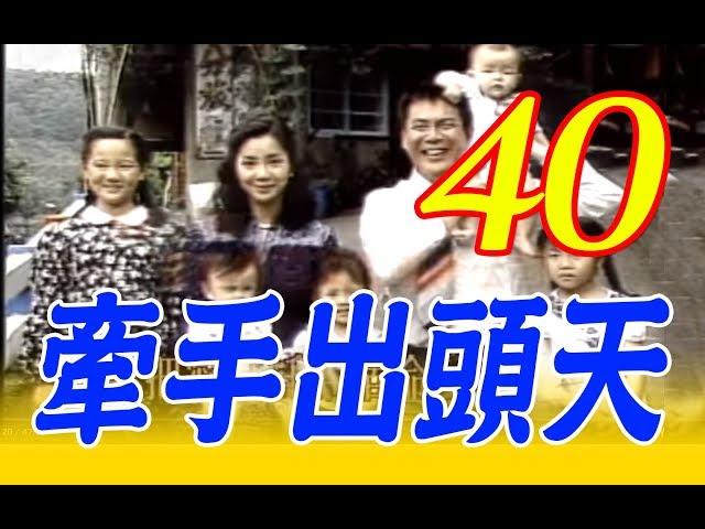 『牽手出頭天』第40集-大結局(曾華倩、林瑞陽、陳美鳳、況明潔、龍劭華、翁家明)_1994年