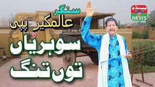 Sohreyan tun tang - comedy clips - funny song - Punjabi song - Pendu News