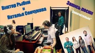 Работа в студии с нашими друзьями и любимыми клиентами Натальей Сенчуковой и Виктором Рыбиным.