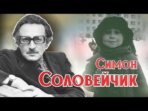 Трель Соловейчика  / #Симон_Соловейчик