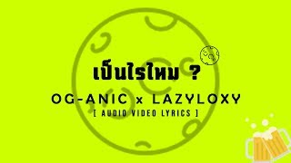 เป็นไรไหม? - OG-ANIC x LAZYLOXY [ Audio Video Lyrics ]