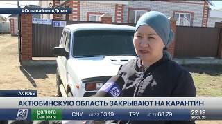 Жители Актюбинской области готовы к введению карантина