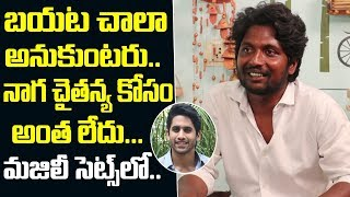 Chai Biscuit Suhas About Naga Chaitanya Real Behaviour | Actor Suhas Interview | Friday poster