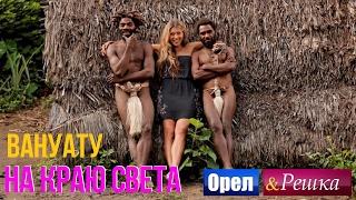 Орел и решка. На краю света - Меланезия | Вануату(Вануату - это настоящий край света: несколько островов, затерянных в Тихом океане. Здесь живут первобытные..., 2014-04-13T12:55:59.000Z)