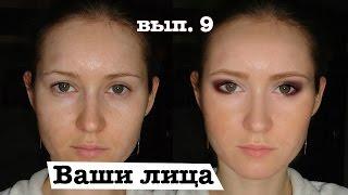 Подбираем макияж под цвет глаз | Меняем форму брови | Ваши лица, вып. 9