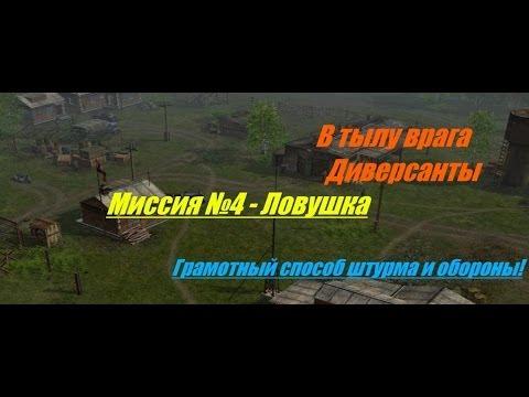 В тылу врага Диверсанты 2