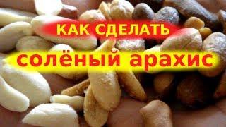 Как сделать: соленый арахис со вкусом курицы в духовке. Не жарим, а готовим правильно. видеорецепт