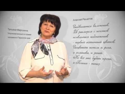 Татьяна Марголина, проект Стихи о Главном, Алексей Решетов