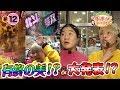 ガンバレルーヤのぱちチャレルーヤ!! #12 〜 有終の美!?&大発表 !?〜