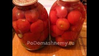 Помидоры с Аспирином на Зиму за 5 Минут. Залил и Закатал (Как Бочковые)/ Tomatoes with aspirin