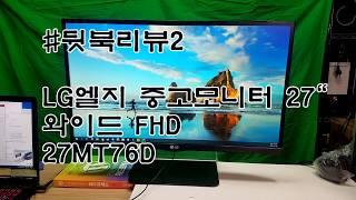 """[4K.뒷북리뷰] LG엘지 중고모니터 27""""와…"""