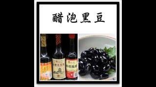 醋泡黑豆(民間偏方) thumbnail