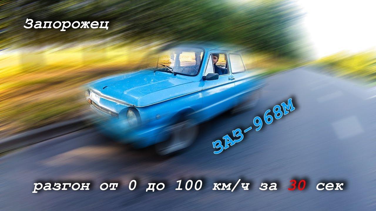 Обзор Запорожец ЗАЗ-968М разгон 0-100км/ч Лучший выбор 1993 | Xiaomi Yi2 4K