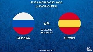 Россия Испания Чемпионат Мира iFVPA 2020 1 4 Профи клубы ПК