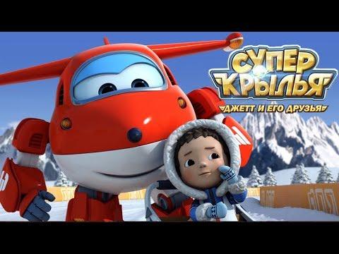 Супер Крылья Джетт и его друзья - Super Wings - Зимние серии (сборник)