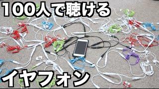 100人で聴けるイヤフォンを発明しました。