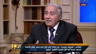 العاشرة مساء | فاروق جويدة:  مصر من إمام الائمة الشيخ محمد عبده إلى الشيخ ميزو