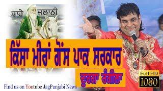 Durga Rangila | Kissa Meeran Gaous Paak Sarkar