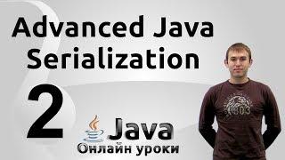 Сериализация в XML - Serialization #2 - Advanced Java