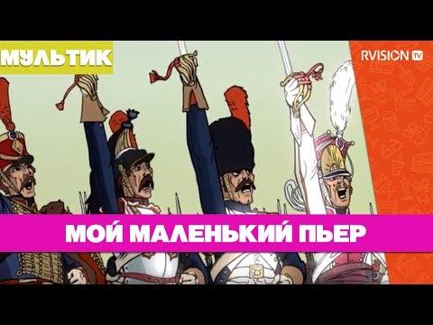 Мой маленький Пьер (2013)  мультфильм