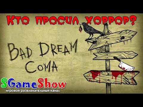 Bad Dream: Coma - Пробуем новый жанр на канале. Кто просил хоррор?