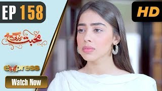 Pakistani Drama | Mohabbat Zindagi Hai - Episode 158 | Express Entertainment Dramas | Madiha