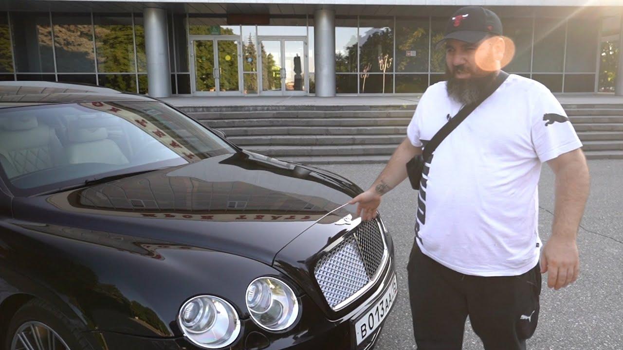 Bentley - доступный понт.