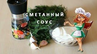 Соус Сметанный соус рецепт