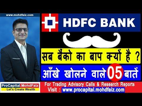 HDFC BANK सब बैंको का बाप क्यों है  आँखे खोलने वाले 05 बातें