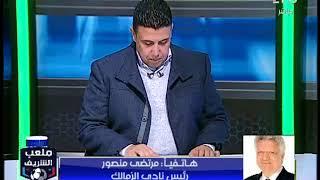 أحمد الشريف لـ مرتضى منصور: خالد الغندور بيحب الزمالك ومبادرة صلح