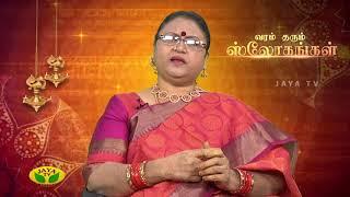 Varam Tharum Slogangal – Jaya tv Show