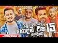 Best 15 New Sinhala Songs Collection 2021 | ( Sinhala New Songs Collection 2021 ) | Hadawathe Music