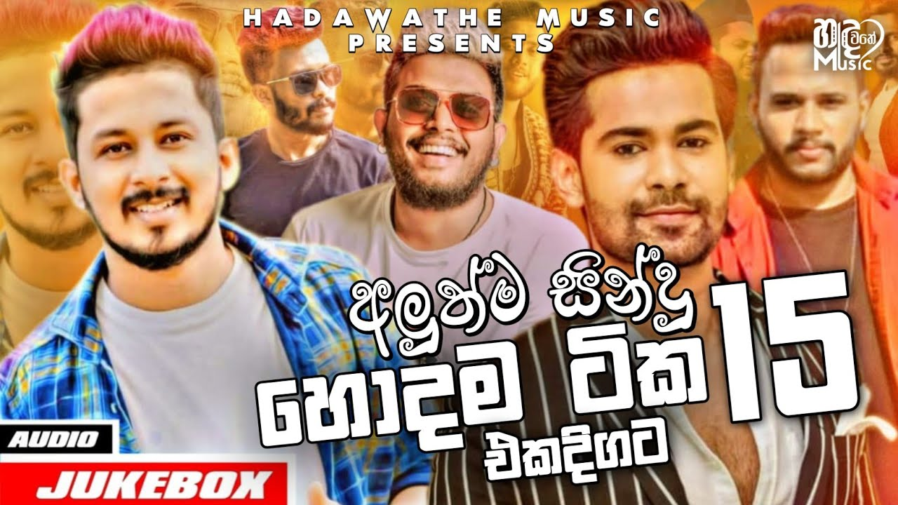 Download Best 15 New Sinhala Songs Collection 2021 | ( Sinhala New Songs Collection 2021 ) | Hadawathe Music