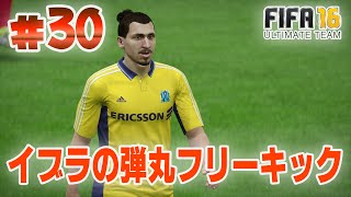 【FIFA 16】 イブラの弾丸フリーキックを見舞わされる| 目指せD1タイトル #30 【Div4 - 1試合目】 thumbnail