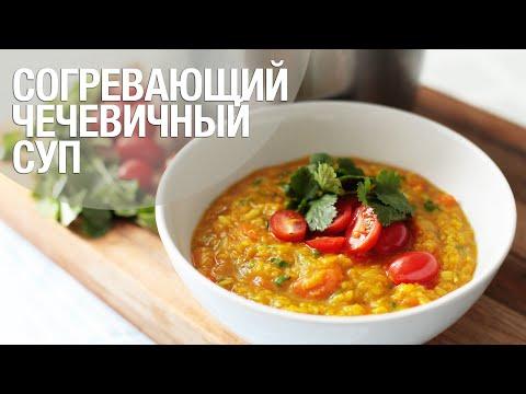 Индийский суп из Мунг-дала с овощами (видео-рецепт