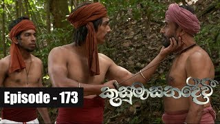 Kusumasana Devi |  Episode 173 21st February 2019 Thumbnail