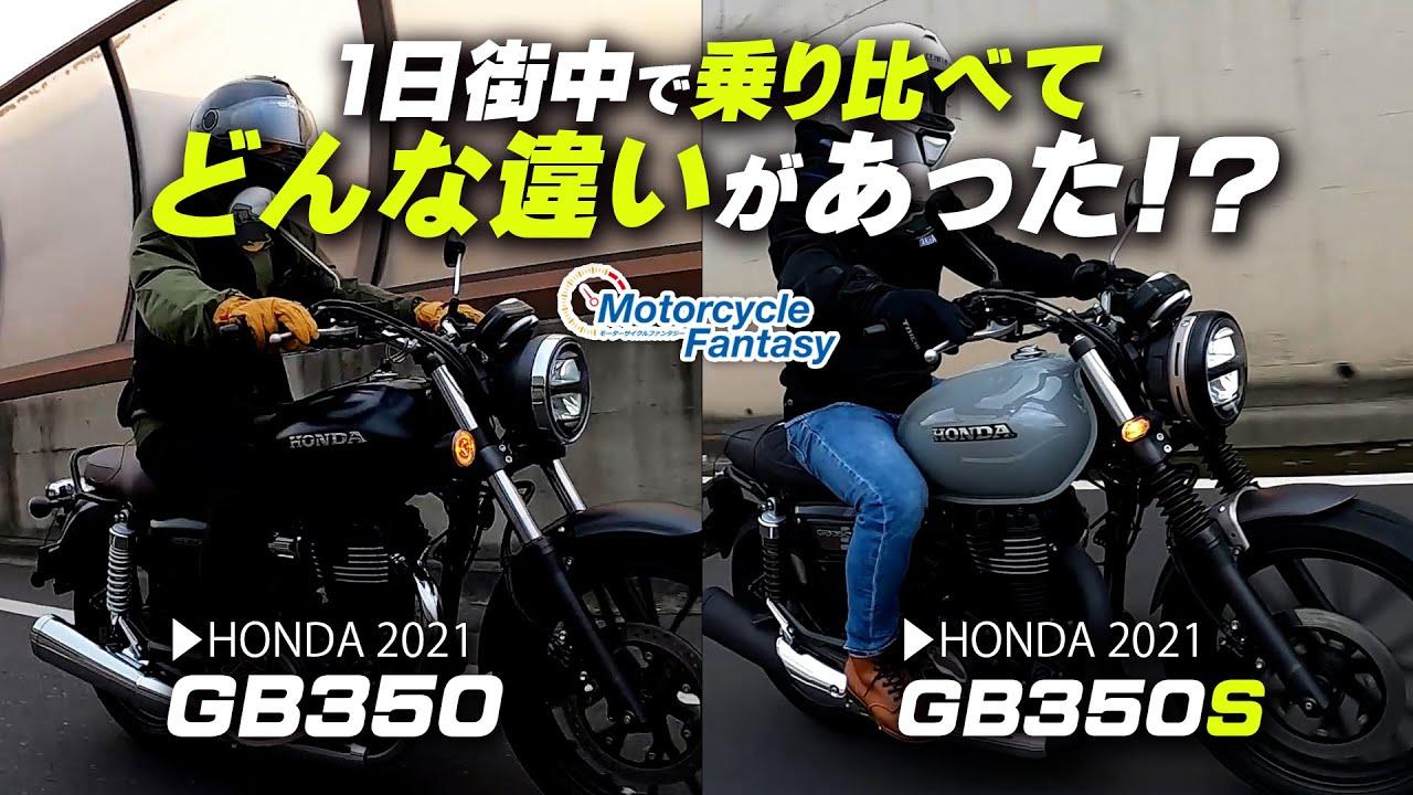 【GB350とGB350Sの比較インプレ】1日街中で乗り比べたらどんな違いがあった!? Motorcycle Fantasy