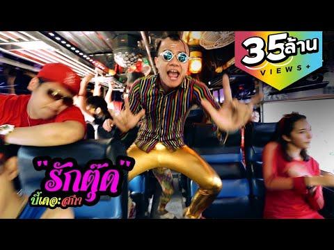 รักตุ๊ด - บี้ เดอะสกา【MV รวมท่าเต้นเน็ตไอดอล】